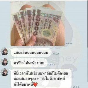 หาเงินด่วน
